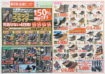 東京靴流通センター チラシ発行日:2018/11/22