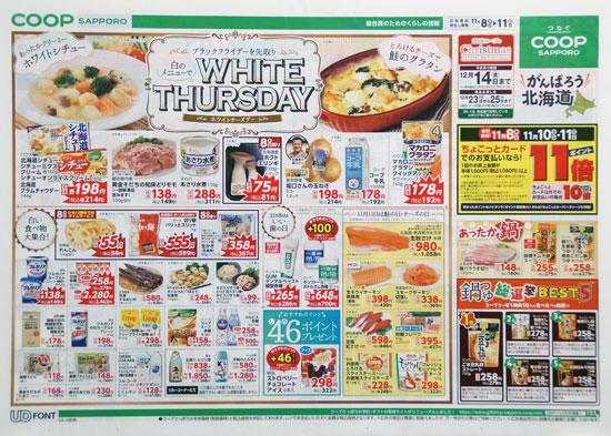 コープさっぽろ チラシ発行日:2018/11/8