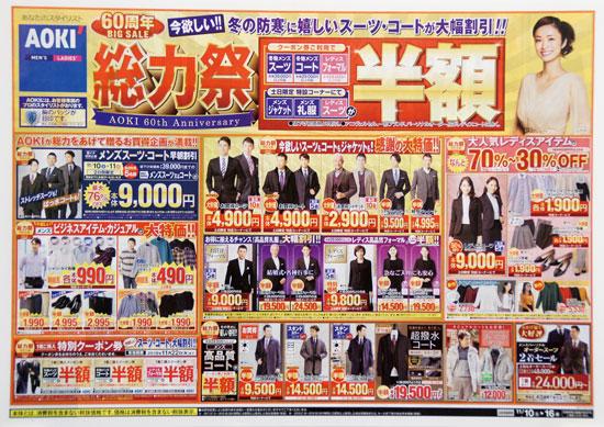 アオキ チラシ発行日:2018/11/10