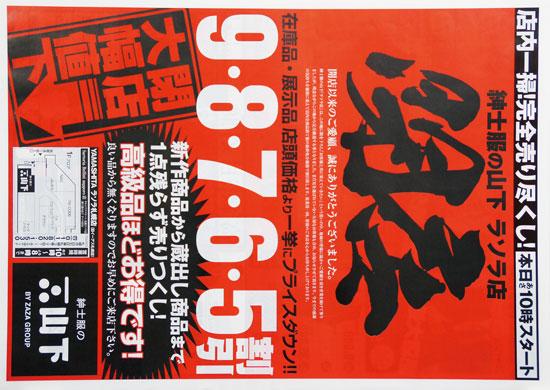 紳士服の山下 チラシ発行日:2018/11/9