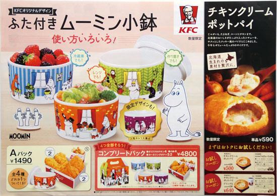 KFC チラシ発行日:2018/11/22
