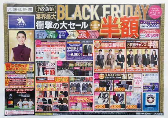 洋服の青山 チラシ発行日:2018/11/23