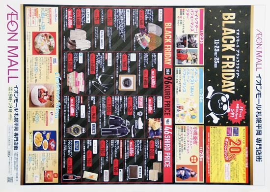 イオンモール札幌平岡専門店街 チラシ発行日:2018/11/23