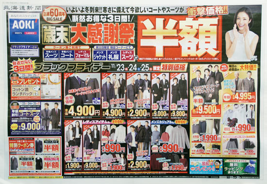 アオキ チラシ発行日:2018/11/23