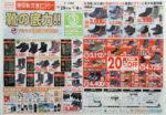 東京靴流通センター チラシ発行日:2018/11/29