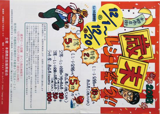本郷商店街 チラシ発行日:2018/12/1