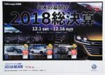 フォルクスワーゲン札幌東 チラシ発行日:2018/12/1