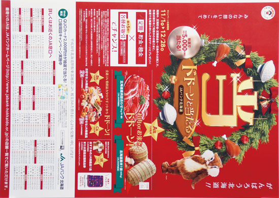 JAバンク北海道 チラシ発行日:2018/12/1