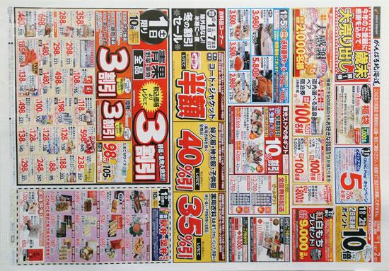 東光ストア チラシ発行日:2018/12/1