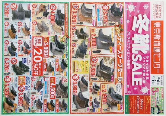 東京靴流通センター チラシ発行日:2018/12/6