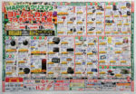 ヨドバシカメラ チラシ発行日:2018/12/7
