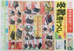 東京靴流通センター チラシ発行日:2018/12/13