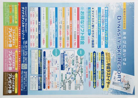 ダイナスティスキーリゾート チラシ発行日:2018/12/20