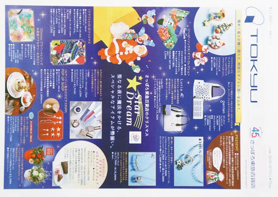 東急百貨店 チラシ発行日:2018/12/13