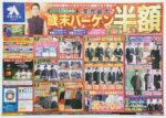 洋服の青山 チラシ発行日:2018/12/8