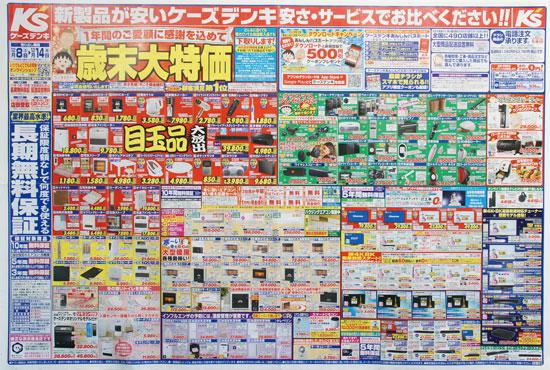 ケーズデンキ チラシ発行日:2018/12/8