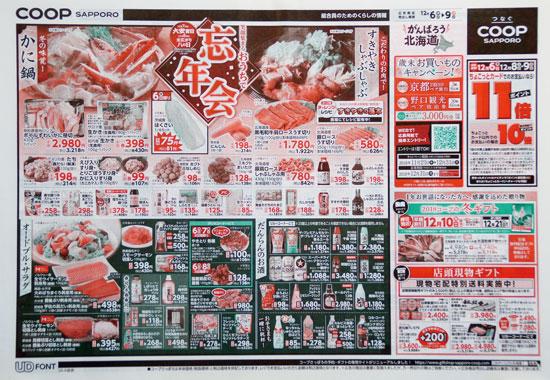 コープさっぽろ チラシ発行日:2018/12/6