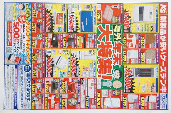 ケーズデンキ チラシ発行日:2018/12/23