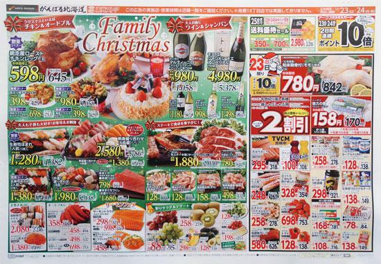 東光ストア チラシ発行日:2018/12/23