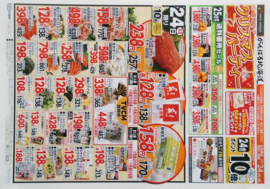 東光ストア チラシ発行日:2018/12/24