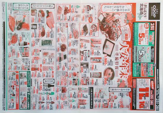 コープさっぽろ チラシ発行日:2018/12/25