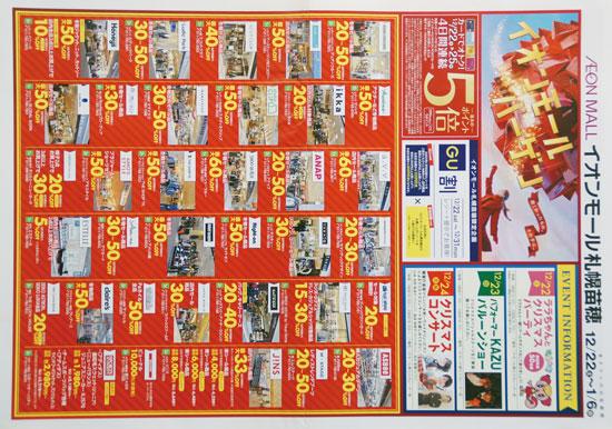 イオンモール札幌苗穂 チラシ発行日:2018/12/22