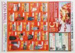 イオンモール札幌平岡専門店街 チラシ発行日:2018/12/22