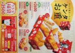 KFC チラシ発行日:2018/12/26
