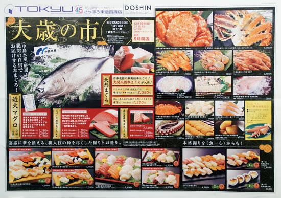 東急百貨店 チラシ発行日:2018/12/26