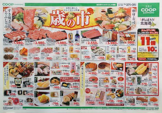 コープさっぽろ チラシ発行日:2018/12/27