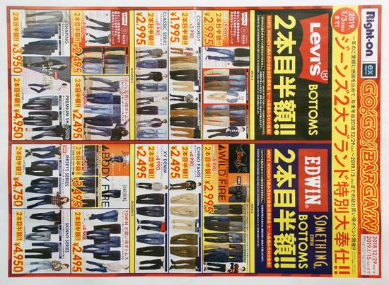 ライトオン チラシ発行日:2018/12/29