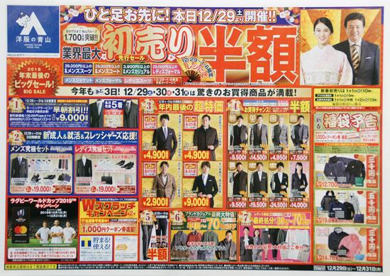 洋服の青山 チラシ発行日:2018/12/29