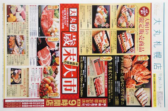 大丸札幌店 チラシ発行日:2018/12/29