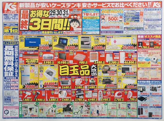 ケーズデンキ チラシ発行日:2018/12/29