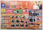 洋服の青山 チラシ発行日:2019/1/3