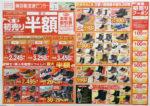 東京靴流通センター チラシ発行日:2019/1/1