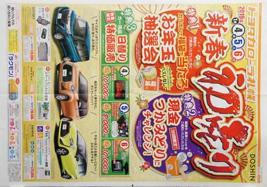トヨタカローラ札幌 チラシ発行日:2019/1/4