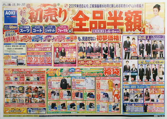 アオキ チラシ発行日:2019/1/1