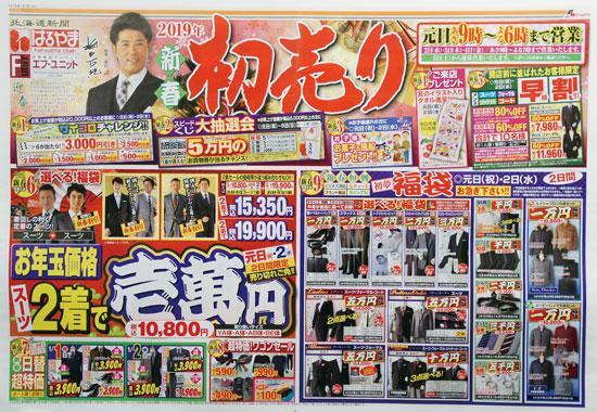 はるやま チラシ発行日:2019/1/1