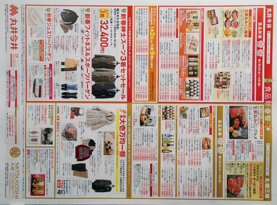 丸井三越 チラシ発行日:2019/1/2
