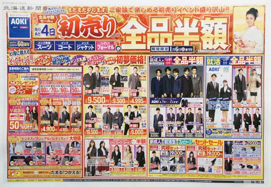 アオキ チラシ発行日:2019/1/3