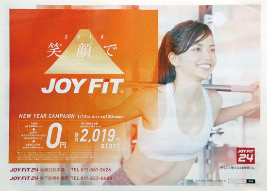 ジョイフィット24 チラシ発行日:2019/1/3