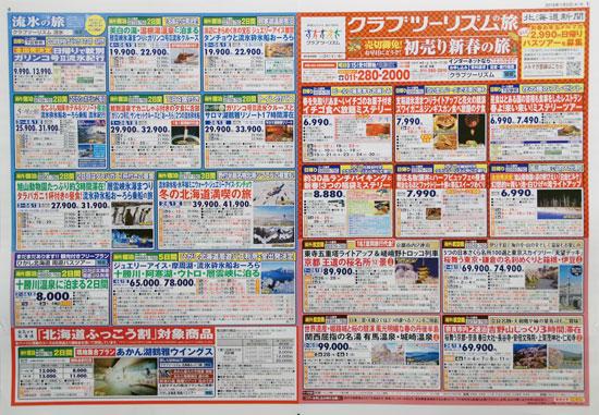 クラブツーリズム チラシ発行日:2019/1/3