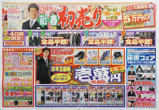 はるやま チラシ発行日:2019/1/3