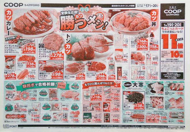 コープさっぽろ チラシ発行日:2019/1/17