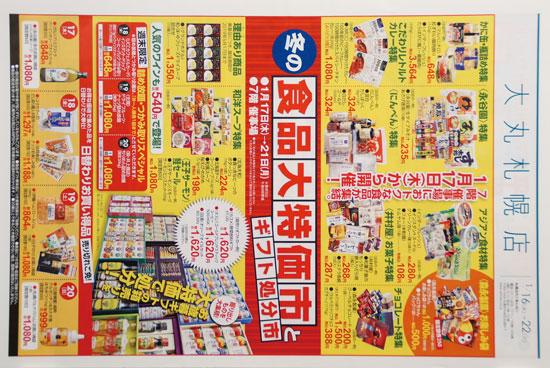 大丸札幌店 チラシ発行日:2019/1/16