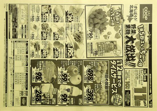 コープさっぽろ チラシ発行日:2019/1/5