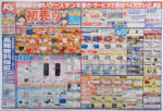ケーズデンキ チラシ発行日:2019/1/5