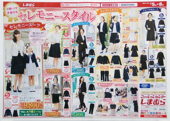 しまむら チラシ発行日:2019/1/5