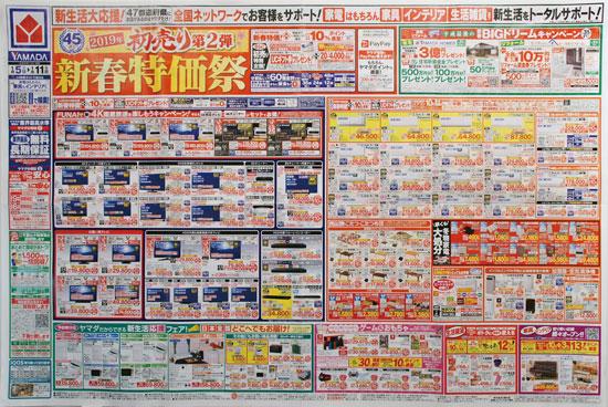 ヤマダ電機 チラシ発行日:2019/1/5